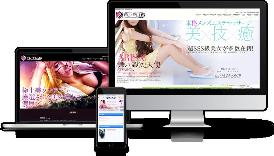 風俗&キャバクラ用ホームページ制作 テンプレート~ フープラス(FU-PLUS)は、SEOに特化した、更新カンタン・高機能な「デザイン」と「レイアウト」を自由に選べる、新しいカタチのオフィシャルテンプレートサイト