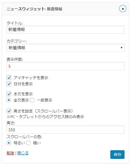 ニュースウィジェットで設定可能なオプション