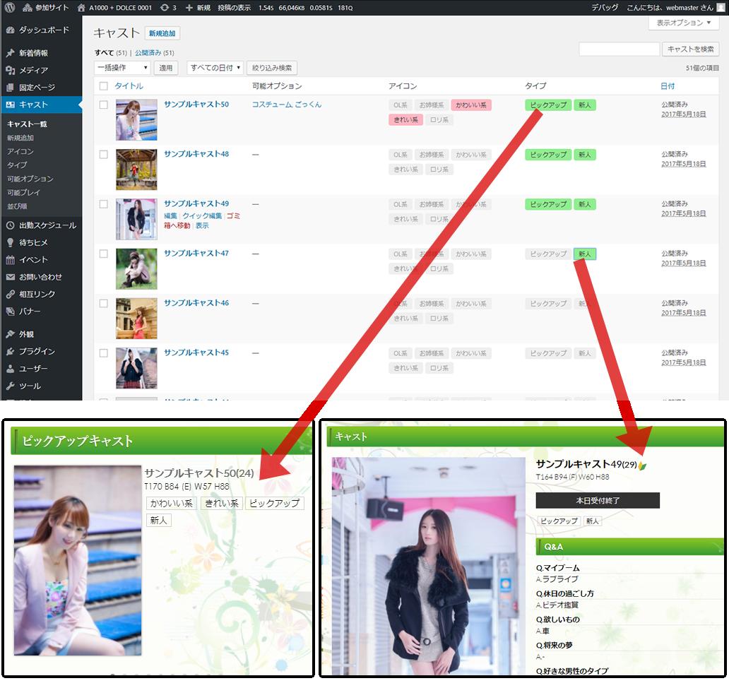 オプション、アイコン、タイプは、キャスト一覧画面からも設定することができます。